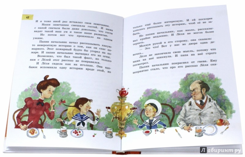 Иллюстрация 1 из 2 для Друзья-приятели. Леля, Минька и другие - Михаил Зощенко | Лабиринт - книги. Источник: Лабиринт