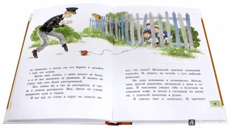 Иллюстрация 2 из 2 для Друзья-приятели. Леля, Минька и другие - Михаил Зощенко | Лабиринт - книги. Источник: Лабиринт