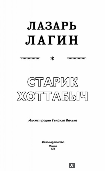 Иллюстрация 1 из 27 для Старик Хоттабыч - Лазарь Лагин   Лабиринт - книги. Источник: Лабиринт