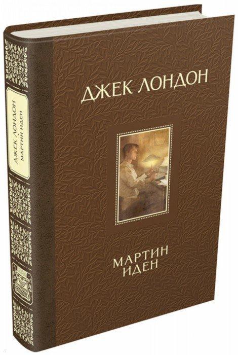 Иллюстрация 1 из 52 для Мартин Иден - Джек Лондон | Лабиринт - книги. Источник: Лабиринт