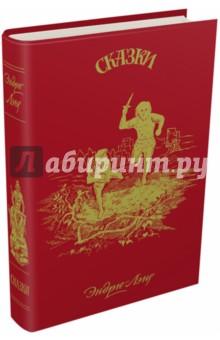 Красная книга сказок рубиновая книга сказок cdmp3