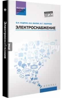 Электроснабжение. Учебник брюханов о н основы эксплуатации оборудования и систем газоснабжения учебник