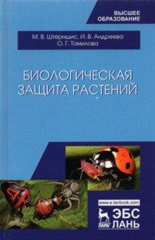 Биологическая защита растений. Учебник введение в селекцию сельскохозяйственных растений