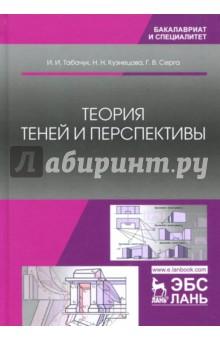 Теория теней и перспективы. Учебник куплю инвестконтракт под многоэтажное строительство в щербинке