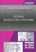Теория теней и перспективы. Учебник