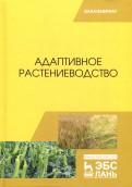 Адаптивное растениеводство. Учебное пособие