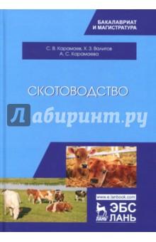 Скотоводство. Учебник породы коз молочного направления