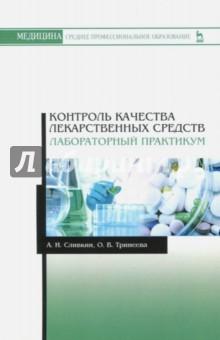 Контроль качества лекарственных средств. Лабораторный практикум