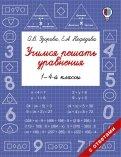 Учимся решать уравнения. 1-4 классы