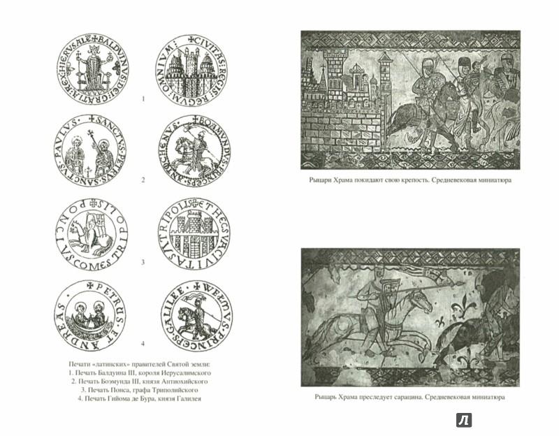 Иллюстрация 1 из 9 для История военно-монашеских орденов Европы - Вольфганг Акунов | Лабиринт - книги. Источник: Лабиринт