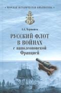Русский флот в войнах с наполеоновской Францией