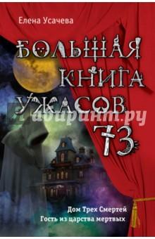 Большая книга ужасов купить недорого