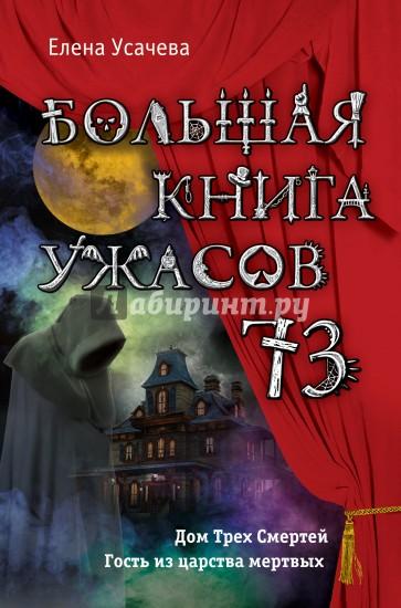 Большая книга ужасов 73, Усачева Елена Александровна