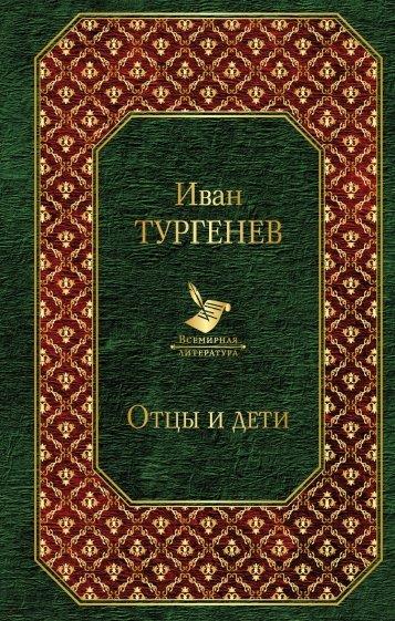Отцы и дети, Тургенев Иван Сергеевич