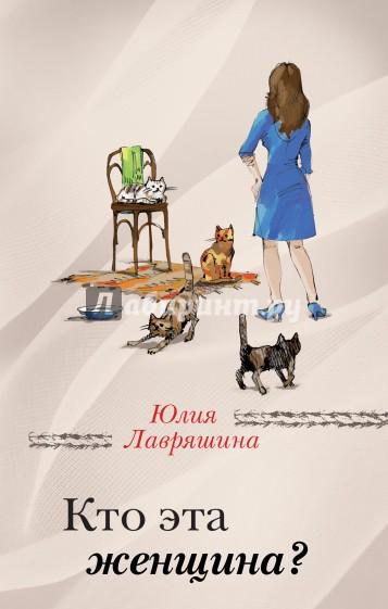 Кто эта женщина?, Лавряшина Юлия Александровна