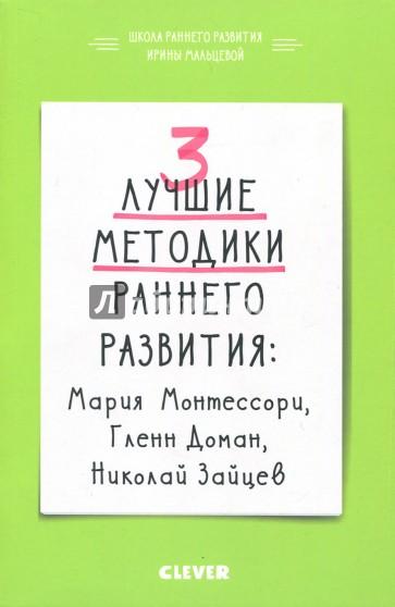 3 лучшие методики раннего развития, Мальцева Ирина Владимировна