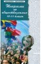 Фото - Сизова Надежда Геннадьевна, Домашек Елена Владимировна Шпаргалки по обществознанию. 10-11 классы домашек е памятка по обществознанию 8 9 классы
