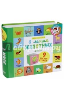 9 книжек-кубиков. В мире животных кто мой малыш животные и их детеныши