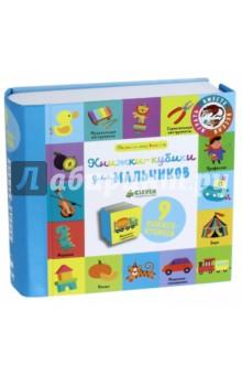 9 книжек-кубиков. Книжки-кубики для мальчиков 10 книжек малышам
