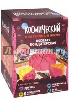 Набор Веселая кондитерская 1кг (Т10619) набор для творчества волшебный мир волшебный мир кинетический песок космический песок веселая кондитерская 1 кг розовый