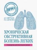 Хроническая обструктивная болезнь легких (ХОБЛ). Руководство для практических врачей