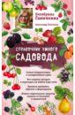 Справочник умного садовода, Ганичкина Октябрина Алексеевна,Ганичкин Александр Владимирович