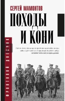 Походы и кони анатолий федорович кони о русских писателях избранное