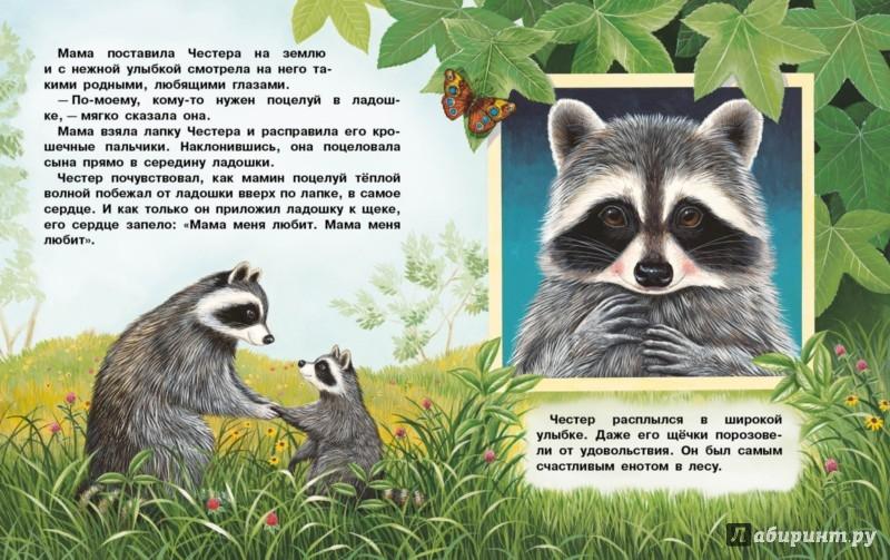 Иллюстрация 1 из 35 для Кармашек, полный поцелуев - Одри Пенн | Лабиринт - книги. Источник: Лабиринт