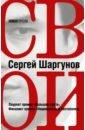 Свои, Шаргунов Сергей Александрович