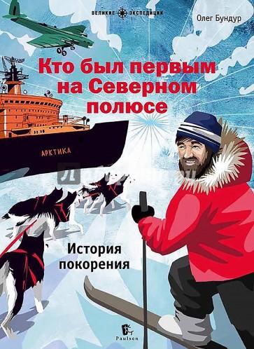 Кто был первым на Северном полюсе. История покорен, Бундур О.