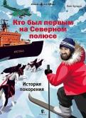 Кто был первым на Северном полюсе. История покорения