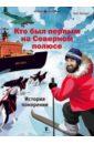 Обложка Кто был первым на Северном полюсе. История покорения