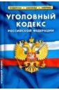 Уголовный кодекс РФ на 20.01.18,