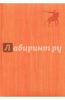 Ежедневник недатированный Всадник (А5, 160 листов, оранжевый) (1722160364)