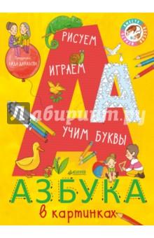 Азбука в картинках юлия шигарова азбука животных блокнот с играми и заданиями