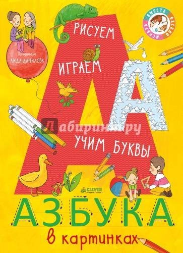 Азбука в картинках, Данилова Лидия