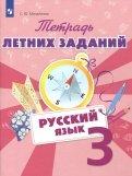 Русский язык. 3 класс. Тетрадь летних заданий