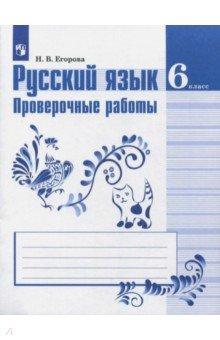 Русский язык. 6 класс. Проверочные работы