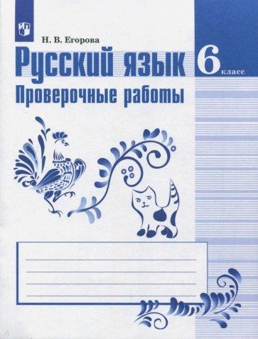 Русский язык 6кл [Проверочные работы]к Ладыженской, Егорова Наталия Владимировна