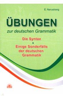 Упражнения по грамматике немецкого языка. Синтаксис. Учебное пособие