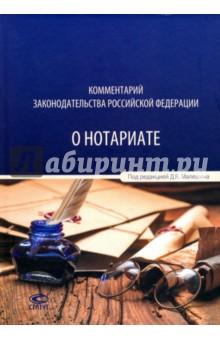 Комментарий законодательства Российской Федерации о нотариате проект закона о нотариате с пояснениями