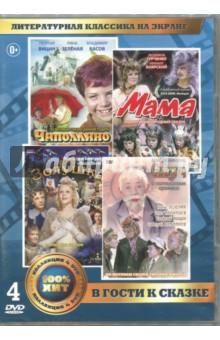 Литературная классика на экране. В гости к сказке (4DVD) жестокий романс dvd полная реставрация звука и изображения