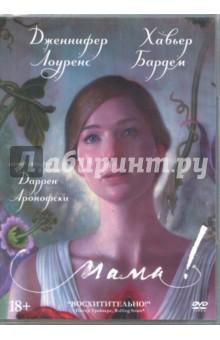 Zakazat.ru: Мама! (DVD). Аронофски Даррен