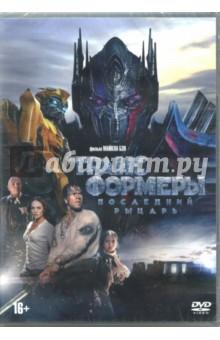 Трансформеры. Последний рыцарь (DVD) худи print bar трансформеры 5 последний рыцарь