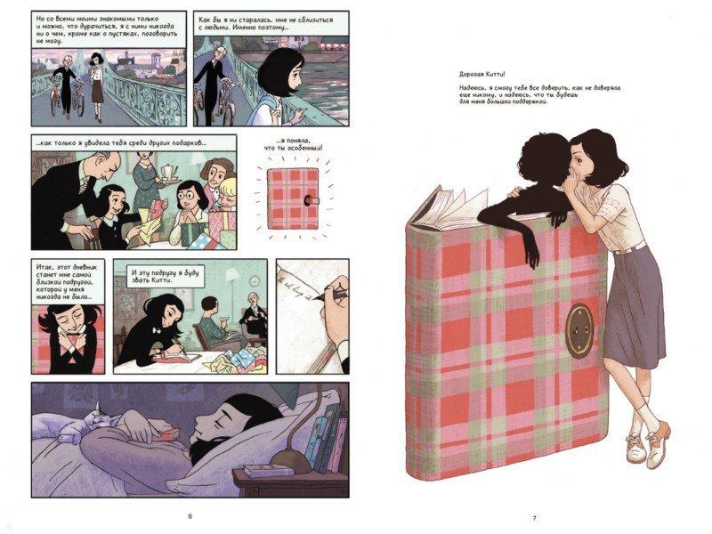 Иллюстрация 1 из 52 для Дневник Анны Франк: графическая версия - Франк, Фольман | Лабиринт - книги. Источник: Лабиринт