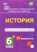 ВПР. История. 6 класс. Комплексные типовые задания. 11 вариантов. ФГОС