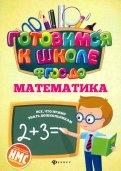Математика. ФГОС ДО