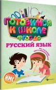Русский язык. ФГОС ДО