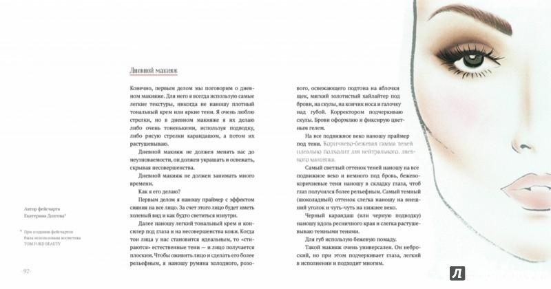 Иллюстрация 1 из 10 для Девушки поймут. Секреты красивой и успешной жизни - Катя Вик | Лабиринт - книги. Источник: Лабиринт