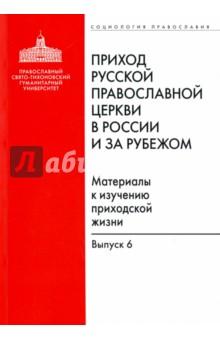 Приход Русской Православной Церкви в России и за рубежом. Материалы к изучению приходской жизни